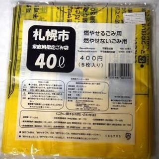 札幌市・指定ゴミ袋