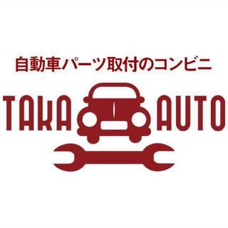 タイヤ交換メインのアルバイトスタッフ募集!