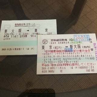 10/19 新大阪→東京 新幹線グリーン指定席