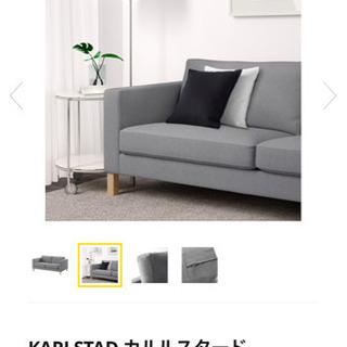 IKEA ソファ KARLSTAD 2人掛け コンパクトソファ ...