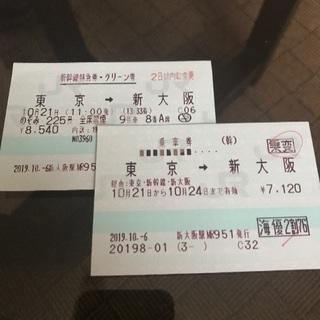 【値下げ不可】10/21 東京→新大阪 新幹線グリーン指定席