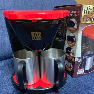 新品‼️ リッチドリップ ツインコーヒーメーカー