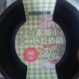 フッ素加工ミニいため鍋
