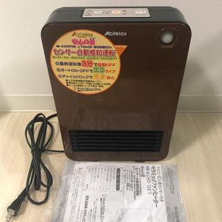 マイコン式人感センサー付き 消臭セラミックファンヒーター