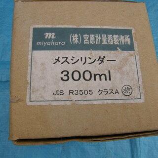 300ml メスシリンダー (未使用品)