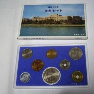 記念硬貨セット(造幣局製造)