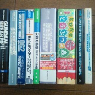 色々なゲームの攻略本です。