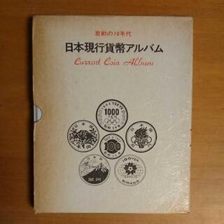 激動の70年代 日本現行貨幣アルバム