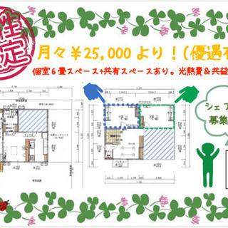 【募集停止☆女性限定】家賃25,000円〜 光熱費固定。