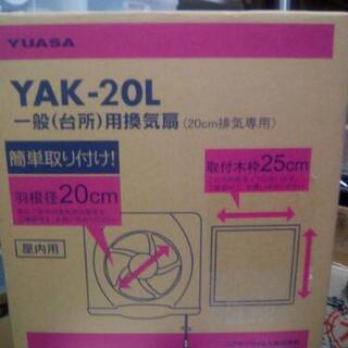 ユアサ20cm換気扇売ります。