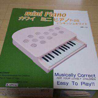 カワイ ミニピアノ ピンキッシュホワイト 箱あり 美品