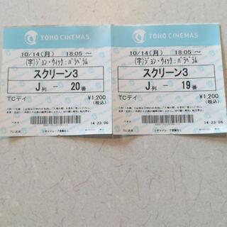 本日10/14 18:05~ 映画チケット 2枚セット