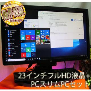 【液晶+PCセット】☆23FullHD液晶+スリムデスクトップ☆