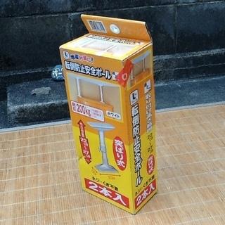 【ワンコイン】未開封・未使用品 地震対策に転倒防止安全ポール 2...