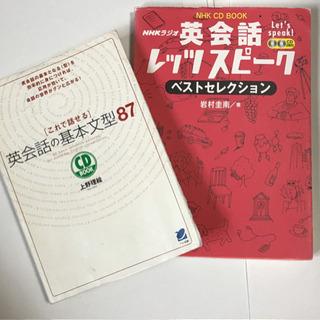 英会話本2冊セット 楽しく学ぶ、持ち運び用