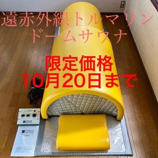 【SALE】遠赤外線トルマリンドームサウナ プロ仕様機 サロン ...