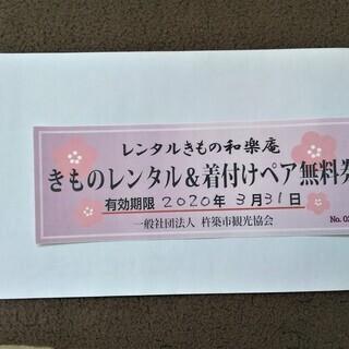 和楽庵のレンタル着物&着付けペア無料券