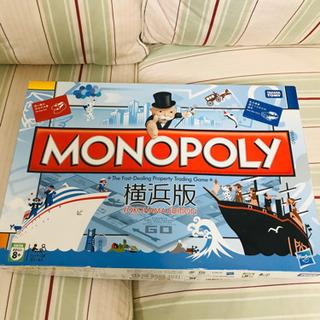 MONOPOLY モノポリーの横浜版!