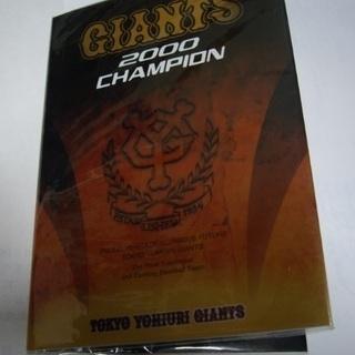 ジャイアンツ2000年チャンピオン記念カードとサッカーワールドカ...