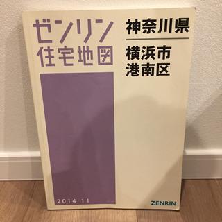 ゼンリン 住宅地図 横浜市港南区 最新版