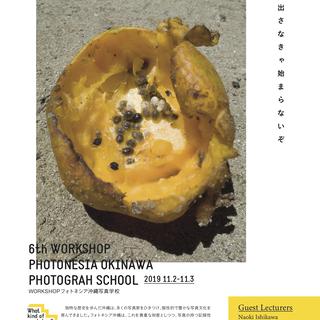 第6回WORKSHOPフォトネシア沖縄写真学校