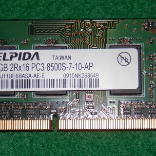 ノートパソコン用メモリー PC3-8500/10600 1GB