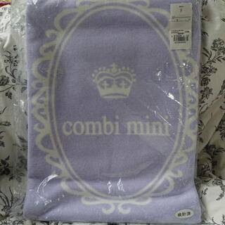 コンビミニ 綿100% 毛布 ブランケット 新品