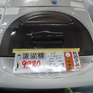 【エコプラス小倉南店】大字 洗濯機 DWA-46FG 2011年...