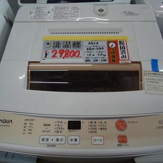 【エコプラス小倉南店】AQUA 洗濯機 AQW-S50D 201...