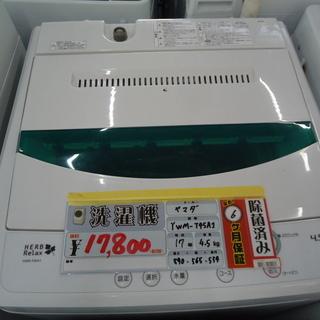 【エコプラス小倉南店】ヤマダ 洗濯機 YWM-T45AI …