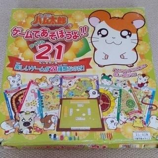 とっとこハム太郎のゲームで遊ぼうよ!ロイヤル21
