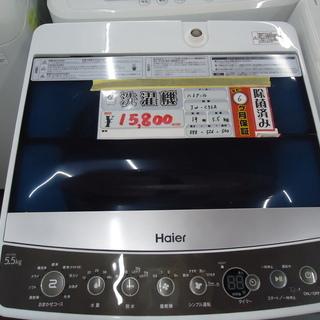 【エコプラス小倉南店】ハイアール 洗濯機 JW-C55A 201...