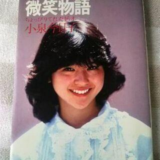 小泉今日子 微笑物語 エッセイ