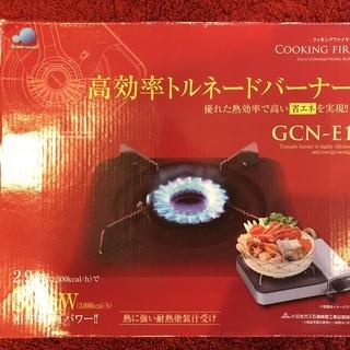 <災害時に強い>カセットコンロ GCN-E1 Cooking f...