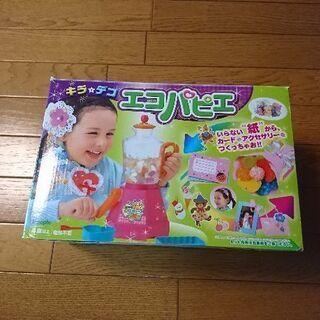 キラ✩デコ エコパピエ 女の子用 おもちゃ ピープル(People)