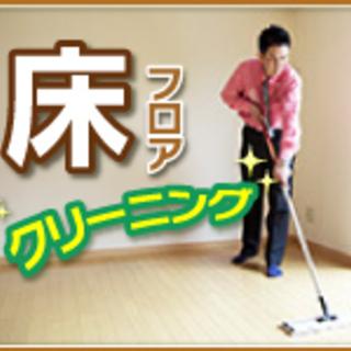 ☆★フローリングのお掃除☆★プロのクリーニングでピカピカにしませ...