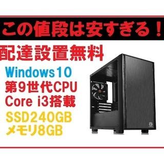 激安 新品自作パソコン Core-i3/SSD240GB/メモリ8GB