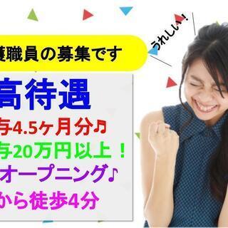 給与20万円~☆賞与4.5ヶ月分☆新規オープニング介護職♪ sh...