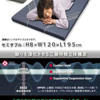 西川エアーマットレスAiR01セミダブル 専用カバー付き
