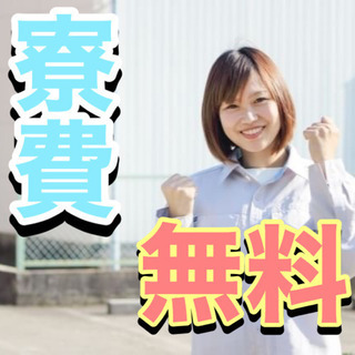 【No29】寮費無料♪月収30万円可能!!入社特典もあります!!