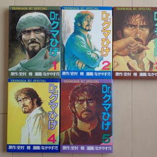 ながやす巧+史村 翔 / Dr.クマひげ 全5巻 個人蔵書