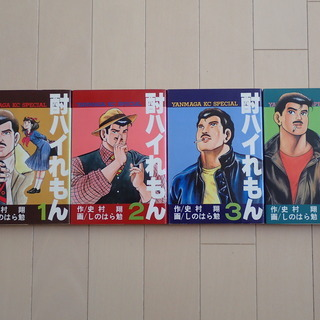 しのはら勉+史村 翔 / 酎ハイれもん 全4巻 個人蔵書