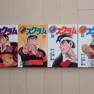 しのはら勉+小堀 洋 / されどスクラム 全4巻 個人蔵書 全巻初版