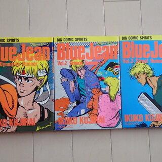 くじらいいくこ / ブルー・ジーン Blue Jean 全3巻 ...