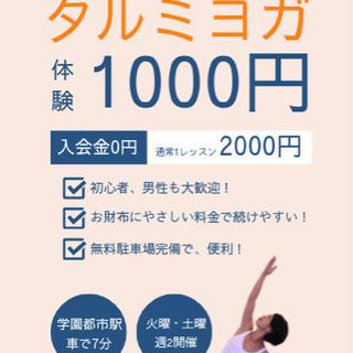 【体験1000円】気軽な少人数制!タルミヨガ