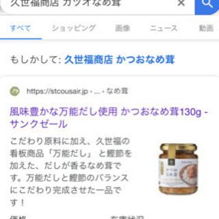 ニッスイ瓶詰セット・久世福商店