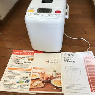 siroca 2斤対応 ホームベーカリー 全14メニュー搭載  ...