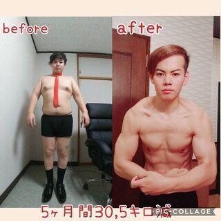 痩せて人生変えてみませんか?