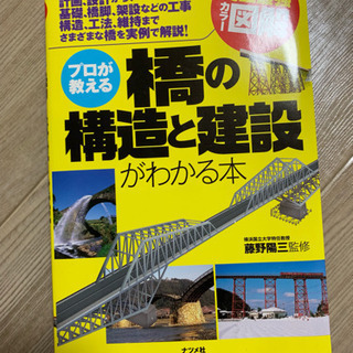 橋の構造と建設がわかる本