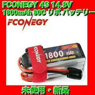 FCONEGY 4S 14.8V 1800mAh 80C リポ ...